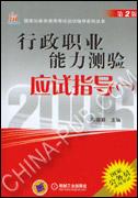 行政职业能力测验应试指导(第2版).(一)