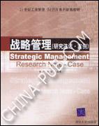 战略管理(研究注记.案例)