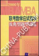 2006年MBA联考数学应试指导及典型题型训练