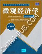 微观经济学(英文影印版.第6版)
