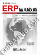 ERP应用教程[按需印刷]