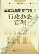企业规章制度范本II:行政办公管理