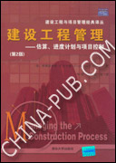 建设工程管理:估算、进度计划与项目控制(第2版)