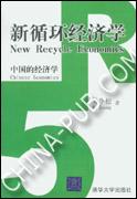 新循环经济学:中国的经济学