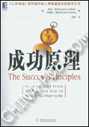 成功原理(成功励志领域的一座崭新丰碑)