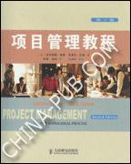 项目管理教程(第2版)[按需印刷]