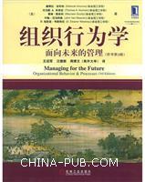 组织行为学:面向未来的管理(原书第3版)