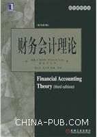 财务会计理论(原书第3版)