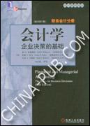 会计学:企业决策的基础(财务会计分册)(原书第13版)