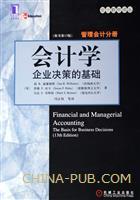 会计学:企业决策的基础(管理会计分册)(原书第13版)
