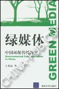 绿媒体:中国环保传播研究