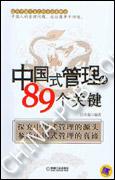 中国式管理的89个关键