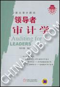 领导者审计学