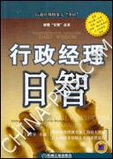 """行政经理日智(行政经理的案头""""圣经"""")"""