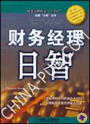 """财务经理日智(财务经理的案头""""圣经"""")"""
