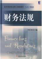 (特价书)财务法规