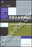 (特价书)民营企业管理概论