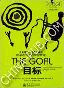 目标(第3版)