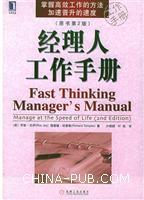 (特价书)经理人工作手册(原书第2版)