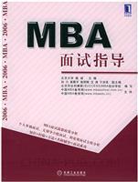 MBA面试指导