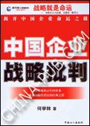 [特价书]中国企业战略批判