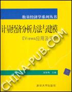 计量经济分析方法与建模:Eviews 应用及实例