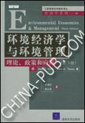 环境经济学与环境管理:理论、政策和应用(第3版)
