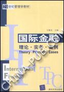 国际金融:理论、实务、案例