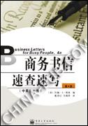商务书信速查速写(中英文对照)(第4版)