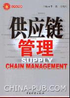 [特价书]供应链管理