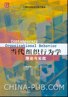 (特价书)当代组织行为学理论与实践