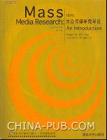 大众传媒研究导论(第八版)(影印版)