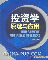 投资学原理与应用