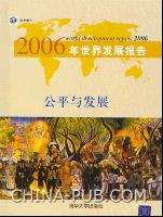 2006年世界发展报告:公平与发展