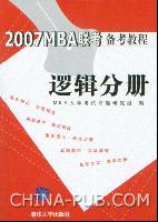 2007MBA联考备考教程:逻辑分册