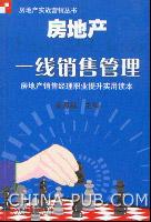 房地产一线销售管理:房地产销售经理职业提升实用读本