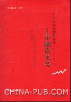 中小企业境外及香港上市融资实务