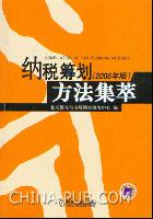 纳税筹划方法集萃(2006年版)