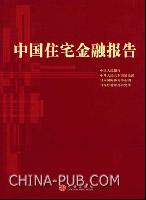 [特价书]中国住宅金融报告