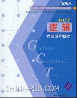 2006硕士学位研究生入学资格考试.GCT 逻辑考前辅导教程