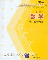 2006硕士学位研究生入学资格考试.GCT 数学考前辅导教程