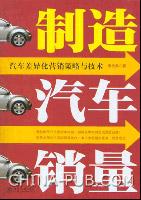 制造汽车销量:汽车差异化营销策略与技术