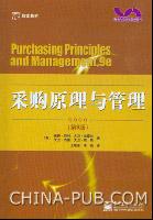 采购原理与管理(第9版)