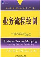 业务流程绘制