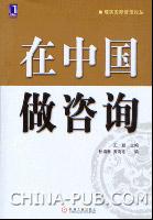 在中国做咨询[按需印刷]