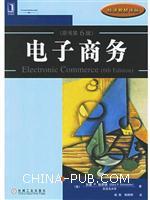 (特价书)电子商务(原书第6版)