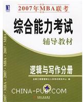 2007年MBA联考综合能力考试辅导教材:逻辑与写作分册