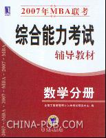 2007年MBA联考综合能力考试辅导教材:数学分册
