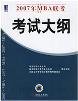 2007年MBA联考考试大纲