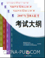 2007年MBA联考辅导教材全一套.共4册(考试大纲、数学分册、逻辑与写作分册、英语考试)[按需印刷]